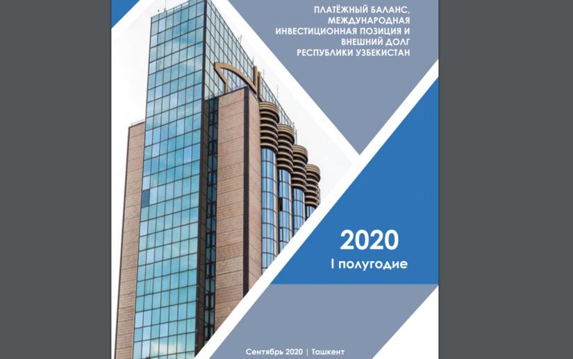 Совокупный внешний долг Узбекистана по итогам шести месяцев 2020 года составил $27,6 млрд
