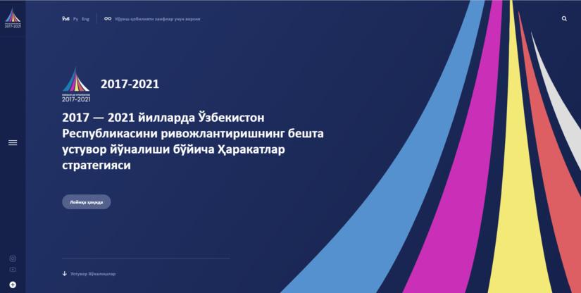 Начала работу единая электронная платформа Reforms.uz