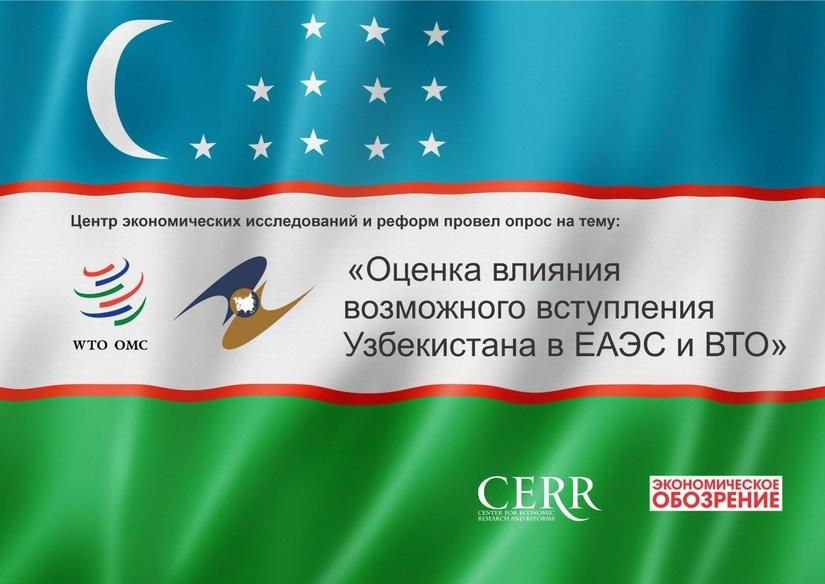 ЦЭИР провел опрос «Оценка влияния возможного вступления Узбекистана в ЕАЭС и ВТО». Итоги