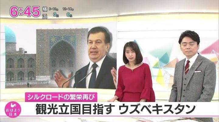 Япониянинг NHK телеканалида Ўзбекистон ҳақидаги видеолавҳалар намойиш этилмоқда