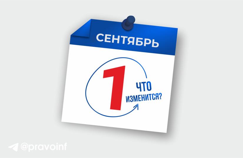 Что изменится в Узбекистане с 1 сентября?
