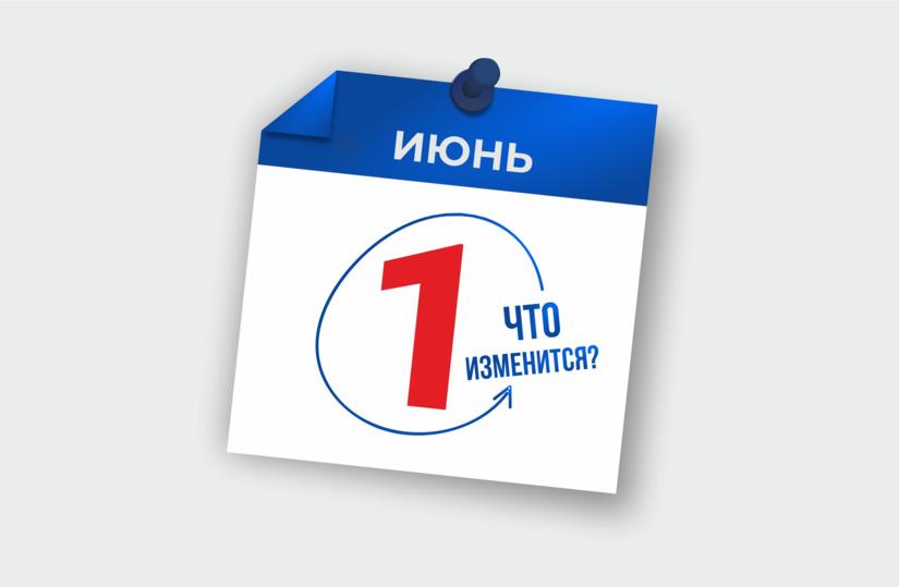 Что изменится в Узбекистане с 1 июня?