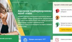 С 1 апреля запущен сайт для получения льготных кредитов
