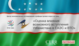 CERR: 74% of all respondents support the entry of Uzbekistan into the EAEU