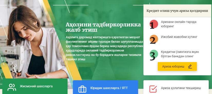1 апрелдан имтиёзли кредит олиш учун веб-сайт ишга туширилди