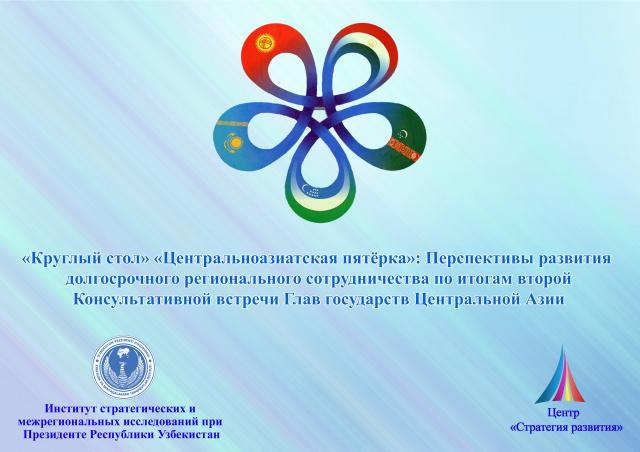 Центральноазиатская пятёрка: перспективы развития долгосрочного регионального сотрудничества