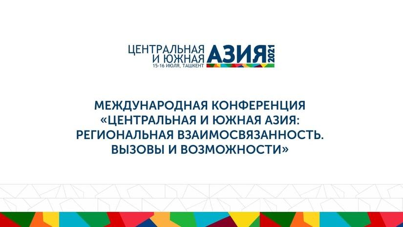 15-16 июля в Ташкенте состоится международная конференция «Центральная и Южная Азия: региональная взаимосвязанность. Вызовы и возможности»