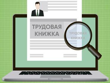 В Узбекистане начали внедрять электронные трудовые книжки