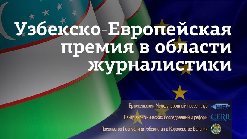 Открыт прием заявок на Узбекско-Европейскую премию в области журналистики