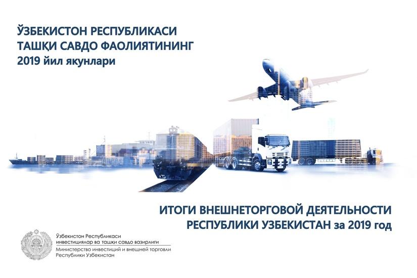 По итогам 2019 года внешнеторговый оборот Узбекистана составил $42 млрд
