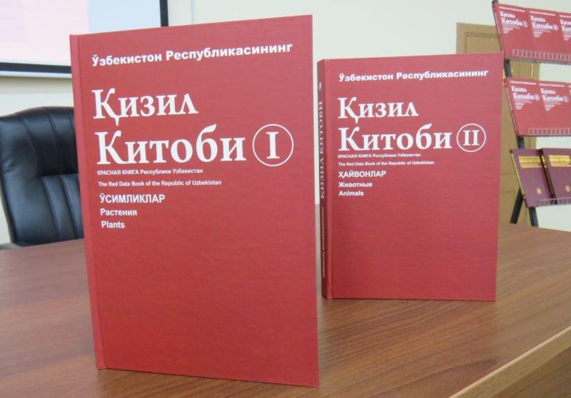 Опубликовано новое издание Красной книги Узбекистана