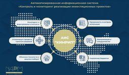 НАПУ внедряет систему контроля и мониторинга реализации инвестпроектов