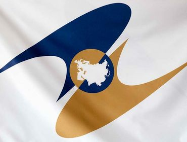 Сотрудничество с ЕАЭС: на что нужно обратить внимание?