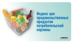 Какие продукты подешевели и подорожали в Узбекистане за неделю