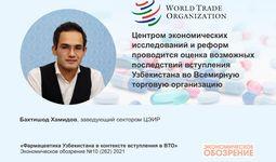 Фармацевтическая отрасль Узбекистана при вступлении в ВТО