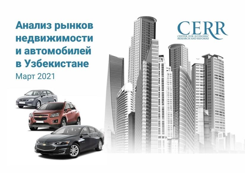 Центр экономических исследований и реформ проанализировал, как изменились продажи недвижимости и авто в Узбекистане в марте