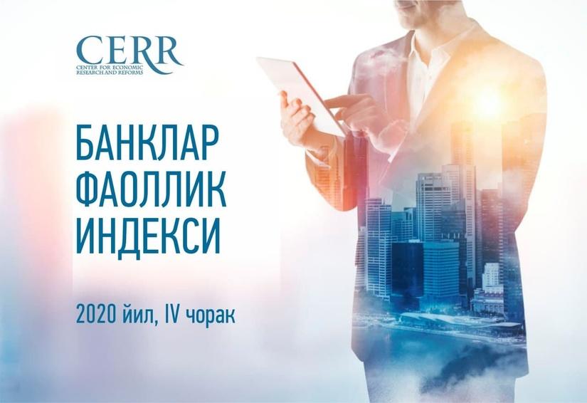 2020 йилда Ўзбекистоннинг энг фаол банклари