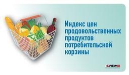 За прошедшую неделю цены на основные продукты питания значительно не изменились