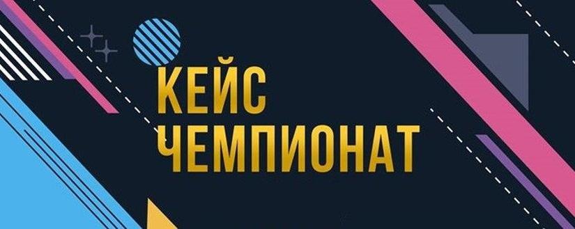 Ўзбекистонда биринчи очиқ кейс-чемпионати бошланмоқда