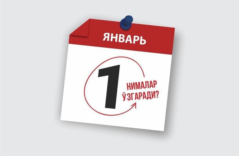 2021 йил 1 январдан Ўзбекистонда нималар ўзгаради?