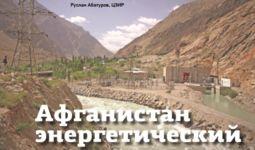 Афганистан энергетический